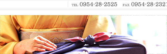 革製品・ドレスクリーニング/佐賀県 着物 クリーニング