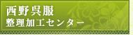 西野呉服整理加工センター/佐賀 着物染み抜き クリーニング