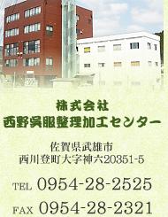 株式会社 西野呉服整理加工センター/佐賀 着物染み抜き クリーニング
